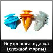 Внутренняя отделка (сложной формы)