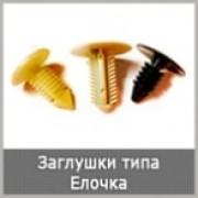 "Заглушки типа ""Елочка"""