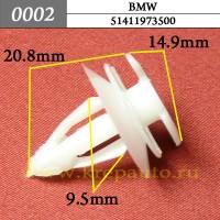 51411973500 - Автокрепеж для BMW