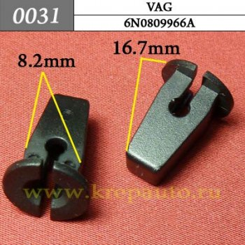 6N0809966A - Автокрепеж для Audi, Seat, Skoda, Volkswagen