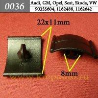 90355604, 1162488, 1162642 - Автокрепеж для Audi, GM, Opel, Seat, Skoda, Volkswagen