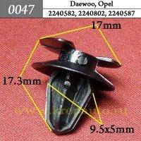 2240582, 2240802, 2240587 - Автокрепеж для Daewoo, Opel