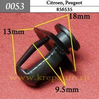 856535 - Автокрепеж для Citroen, Peugeot