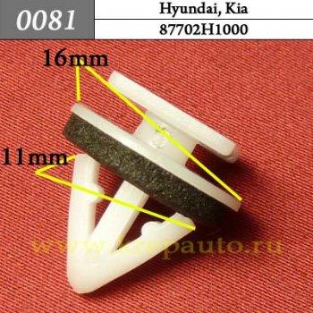 87702H1000 - Автокрепеж для Hyundai, Kia