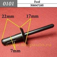 N804759S  - Автокрепеж для Ford