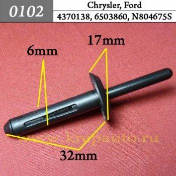 4370138, 6503860, N804675S  - Автокрепеж для Chrysler, Ford