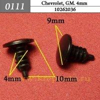 10262036 - Автокрепеж для Chevrolet, GM