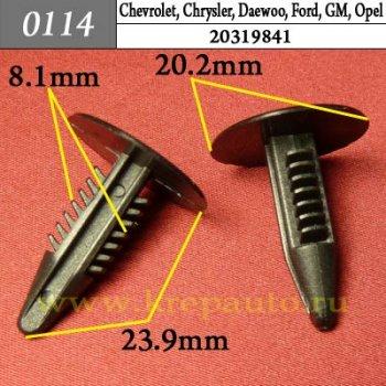 20319841 - Автокрепеж для Chevrolet, Chrysler, Daewoo, Ford, GM, Opel