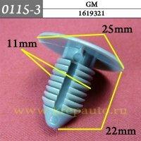 1619321 - Автокрепеж для GM