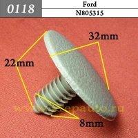 N805315 - Автокрепеж для Ford