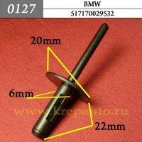517170029532  - Автокрепеж для BMW