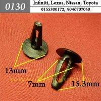 0155300172, 9046707050  - Автокрепеж для Infiniti, Lexus, Nissan, Toyota