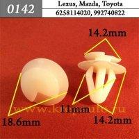 6258114020, 992740822  - Автокрепеж для Lexus, Mazda, Toyota