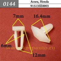 91513SE0003  - Автокрепеж для Acura, Honda
