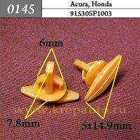 91530SP1003  - Автокрепеж для Acura, Honda