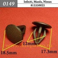 813350022 - Автокрепеж для Infiniti, Mazda, Nissan