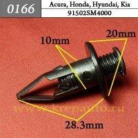 91502SM4000 - Автокрепеж для Acura, Honda, Hyundai, Kia