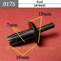 387843S  - Автокрепеж для Ford