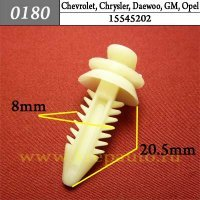 15545202 - Автокрепеж для Chevrolet, Chrysler, Daewoo, Ford, GM, Opel