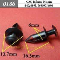 94051993, 6686001W01  - Автокрепеж для GM, Infiniti, Nissan