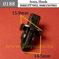 90661ST7003, 90661S47003  - Автокрепеж для Acura, Honda