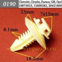 10073833, 15600382, 20421800 - Автокрепеж для Chevrolet, Chrysler, Daewoo, Ford, GM, Opel