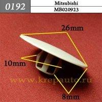 MB020923  - Автокрепеж для Mitsubishi