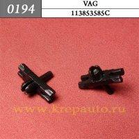 113853585C - Автокрепеж для Audi, Seat, Skoda, Volkswagen