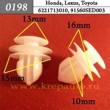 6221713010, 91560SED003  - Автокрепеж для Honda, Lexus, Toyota