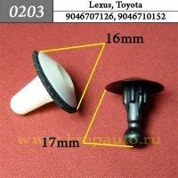 9046707126, 9046710152 - Автокрепеж для Lexus, Toyota