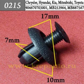 904670703001, MB253964, MB887567 - Автокрепеж для Chrysler, Hyundai, Kia, Mitsubishi, Toyota