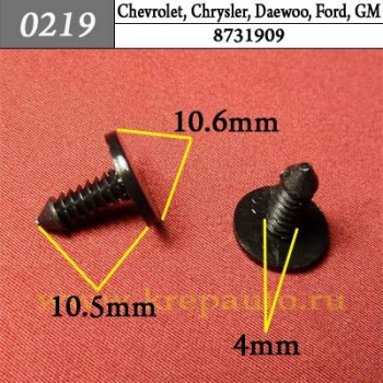 8731909 - Автокрепеж для Chevrolet, Chrysler, Daewoo, Ford, GM, Opel
