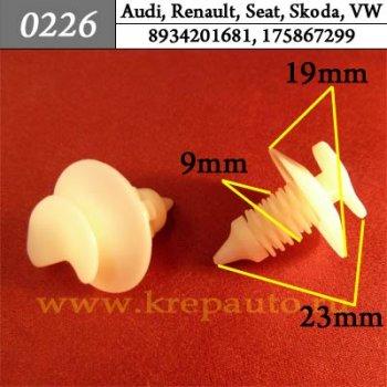8934201681, 175867299 - Автокрепеж для Audi, Renault, Seat, Skoda, Volkswagen