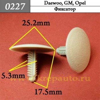 Автокрепеж для Daewoo, GM, Opel