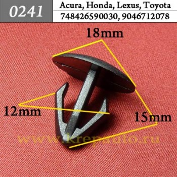 748426590030, 9046712078  - Автокрепеж для Acura, Honda, Lexus, Toyota