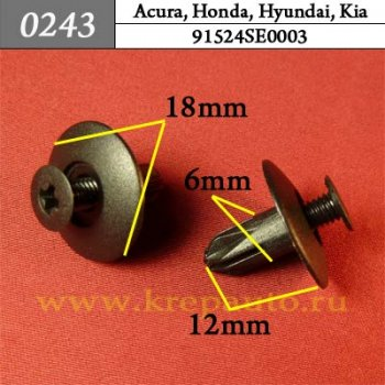 91524SE0003  - Автокрепеж для Acura, Honda, Hyundai, Kia