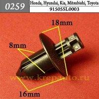 91505SL0003  - Автокрепеж для Honda, Hyundai, Kia, Mitsubishi, Toyota
