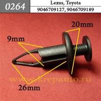 9046709127, 9046709189 - Автокрепеж для Lexus, Toyota