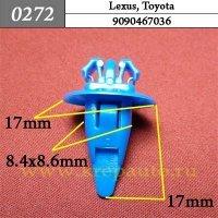 9090467036  - Автокрепеж для Lexus, Toyota
