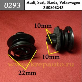 3B0868243  - Автокрепеж для Audi, Seat, Skoda, Volkswagen