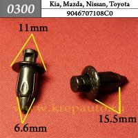 9046707108C0  - Автокрепеж для Hyundai, Kia, Mazda, Nissan, Toyota