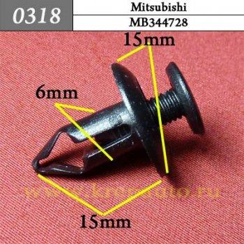 MB344728  - Автокрепеж для Mitsubishi
