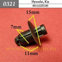 861552H100 - Автокрепеж для Hyundai, Kia