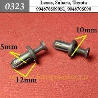 9046705090B1, 9046705090 - Автокрепеж для Lexus, Subaru, Toyota