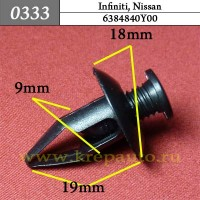 6384840Y00 - Автокрепеж для Infiniti, Nissan