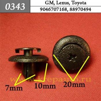 9046707168, 88970494 - Автокрепеж для GM, Lexus, Toyota