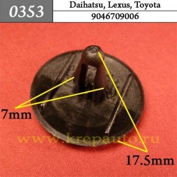 9046709006 - Автокрепеж для Daihatsu, Lexus, Toyota