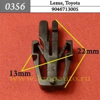 9046713005  - Автокрепеж для Lexus, Toyota