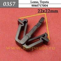 9046717004  - Автокрепеж для Lexus, Toyota