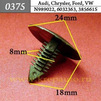 N989022, 6032363, 385661S - Автокрепеж для Audi, Chrysler, Ford, Volkswagen